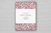 Confetti Chic Wedding Ceremony Programs in Pink and Black